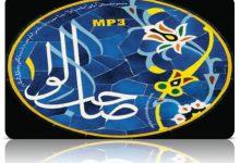 تصویر از دانلود مجموعه صوتی صاحب لوا 1 پیرامون شناخت امام زمان (عج) + پخش آنلاین