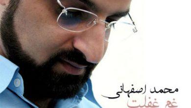تصویر از دانلود نسخه اصلی آهنگ غم غفلت از محمد اصفهانی پخش شده در سریال بوی باران