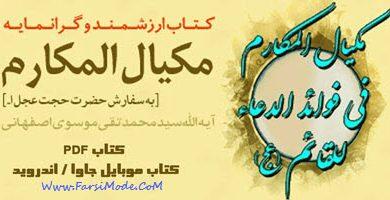 دانلود کتاب مکیال المکارم جلد 1 و 2 (در فوائد دعا برای حضرت قائم عج)