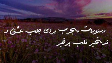 دستورات مجرب برای جلب عشق و تسخیر قلب پرخیر