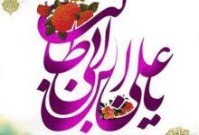 تصویر از گلچین مولودی عید غدیر