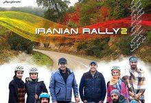 تصویر از دانلود قسمت یازدهم رالی ایرانی ۲ فصل دوم