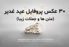 تصویر از 30 عکس پروفایل عید غدیر ۹۸ + متن ها و جملات تبریک عید غدیر خم ۱۳۹۸