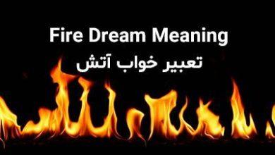 تصویر از تعبیر خواب آتش | دیدن آتش و آتش سوزی در خواب چه معنایی دارد؟