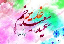 تصویر از تبریک عید غدیر به سادات با متن های بسیار زیبا و جدید