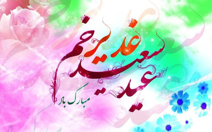 تبریک عید غدیر به سادات با متن های بسیار زیبا و جدید