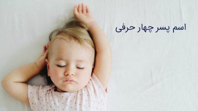 تصویر از اسم پسر چهار حرفی همراه با معنی و ریشه اسم