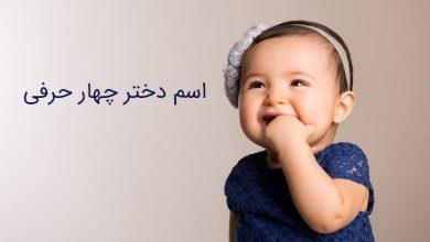 تصویر از اسم دختر چهار حرفی همراه با معنی و ریشه اسم