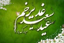 دانلود گلچین مولودی عید غدیر ۹۸