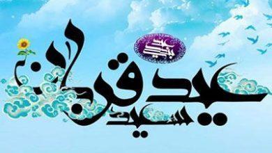 تصویر از عکس تبریک عید قربان + اشعار زیبای تبریک عید قربان |شعر روز عید سعید قربان