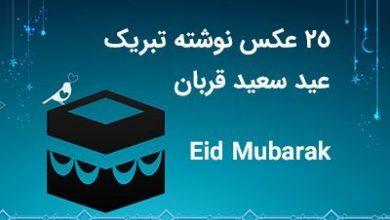 تصویر از 25 عکس نوشته عید قربان + متن ها و جملات زیبای تبریک عید قربان