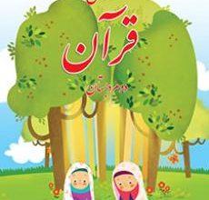 دانلود کتاب آموزش قرآن(پایه دوم) 98-99/PDF