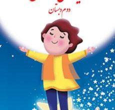 دانلود کتاب هدیه های آسمان تعلیم و تربیت اسلامی (پایه دوم) 98-99/PDF