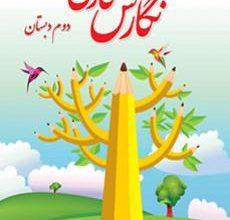 دانلود کتاب نگارش فارسی (پایه دوم) 98-99/PDF