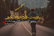تصویر از دانلود آهنگ بی کلام دوست دارم زندگی رو از سیروان خسروی