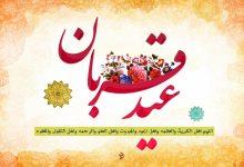 تصویر از متن تبریک عید قربان در تلگرام