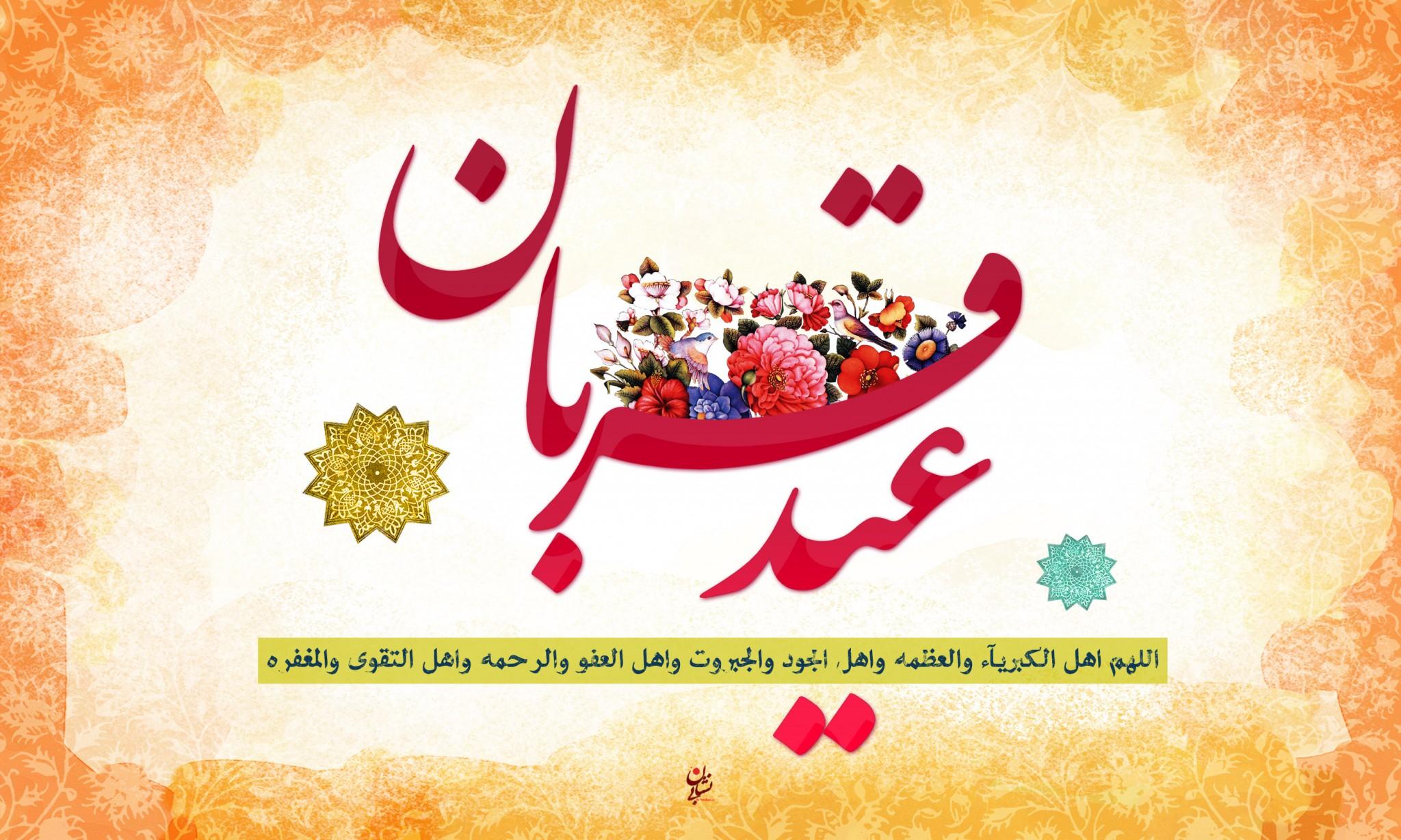متن تبریک عید قربان در تلگرام