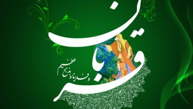 متن تبریک فرا رسیدن عید قربان