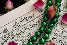 تصویر از آشنایی با فضایل دعای جوشن کبیر به همراه متن دعا و ترجمه