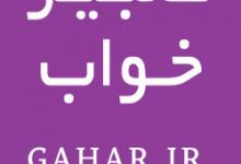 مرکز ترجمه گهر