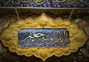 تصویر از حدیث روز/ بهترین و عاقلترین مردم روزگار در کلام امام کاظم(ع)