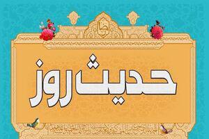 تصویر از حدیث روز/ نامه امام رضا(ع) به عبدالعظیم حسنی و توصیههای ایشان به شیعیان
