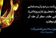 تصویر از حکم شرعی غیبت چیست؟ و غیبت کردن در اسلام چه مجازاتی دارد؟