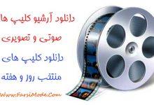 دانلود آرشیو کلیپ های صوتی و تصویری روز - 1398