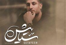 تصویر از دانلود آهنگ تیتراژ پایانی سریال ستایش ۳ با صدای شهاب مظفری