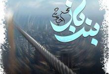 تصویر از دانلود آهنگ جدید محسن چاوشی به نام بند باز Mohsen Chavoshi
