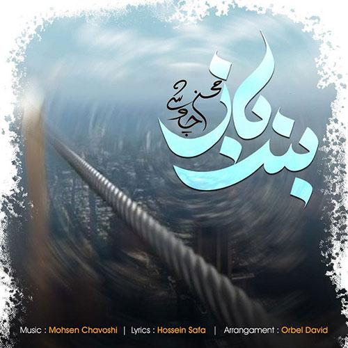 دانلود آهنگ جدید محسن چاوشی به نام بند باز