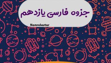 تصویر از دانلود جزوه فارسی یازدهم