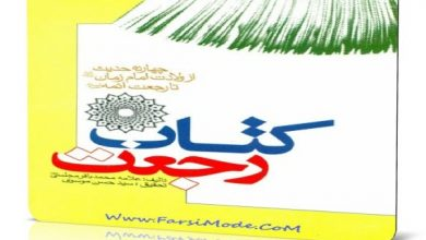 دانلود کتاب رجعت - علامه محمد باقر مجلسی