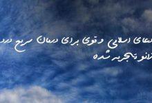 دعای اسلامی و قوی برای درمان سریع درد زانو تجربه شده