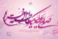 تصویر از درباره فضائل و مناقب و معجزات حضرت زهرا علیها السلام