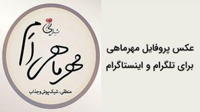 تصویر از عکس تولد من یه مهر ماهی ام برای دختر و پسرها + متن های زیبا در مورد متولدین مهر ماه