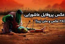 تصویر از 25 عکس پروفایل تاسوعا و عاشورای حسینی + متن ها و جملات عاشورایی
