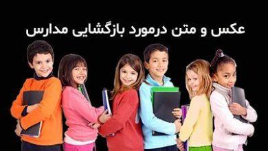 تصویر از عکس و متن در مورد بازگشایی مدارس و آغاز سال تحصیلی