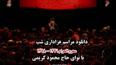 مداحی کامل شب هشتم محرم ۹۸ با نوای محمود کریمی + فیلم و صوت