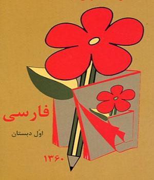 دانلود کتاب های فارسی دبستان دهه ۶۰ – اول تا پنجم ابتدایی