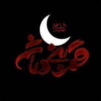 tags - thumb 05558ce950f644 1 9B adaptiveResize 200 200 - مناسبت های مذهبی - %