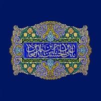 tags - thumb 059064f5c1027a 0 adaptiveResize 200 200 - مناسبت های مذهبی - %