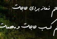 تصویر از ختم نماز برای حاجات – ختم کسب حاجات و مهمات