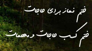 ختم نماز برای حاجات - ختم کسب حاجات و مهمات