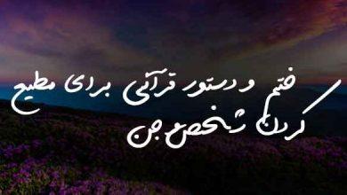 ختم و دستور قرآنی برای مطیع کردن شخص و جن