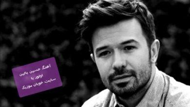 تصویر از دانلود آهنگ حسین یالین اولور یا MP3 320 128 + متن ترانه و ترجمه فارسی