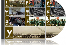 دانلود مجموعه صوتی هفت سنگر - ویژه هفته دفاع مقدس