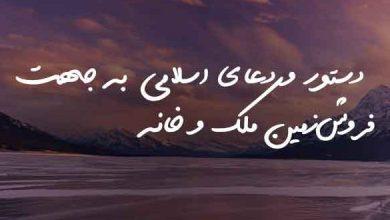 تصویر از دستور و دعای اسلامی به جهت فروش زمین ملک و خانه