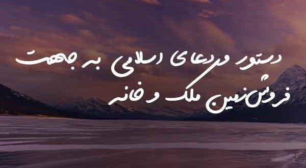 دستور و دعای اسلامی به جهت فروش زمین ملک و خانه