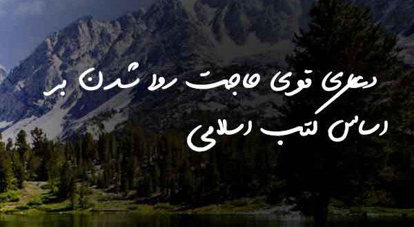 دعای قوی حاجت روا شدن بر اساس کتب اسلامی